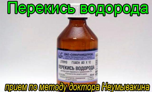 Неумывакин лечение простатита содой и перекисью водорода