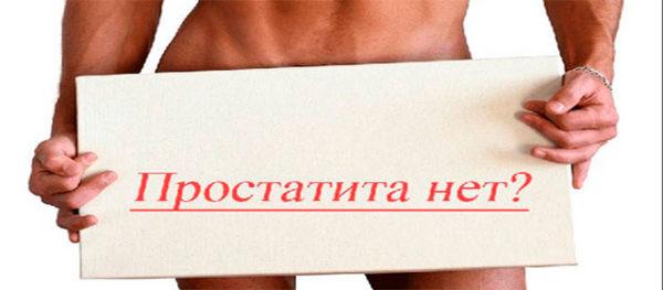 лечение овсом простатита